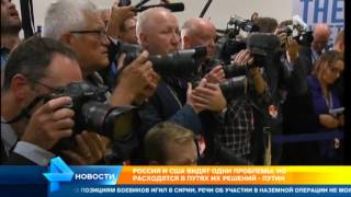 Молчание Обамы после встречи с Путиным - победа России