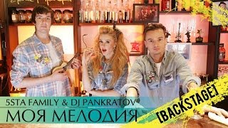 Скачать 5sta Family DJ Pankratov Моя мелодия Backstage