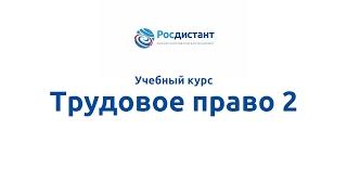 """Вводная видеолекция к курсу """"Трудовое право 2"""""""