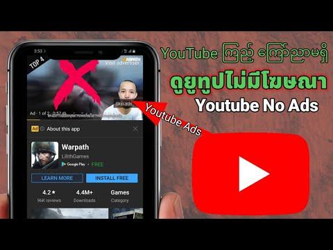 ดูยูทูปไม่มีโฆษณา - Youtube ကြည့်ကြော်ညာမရှိ