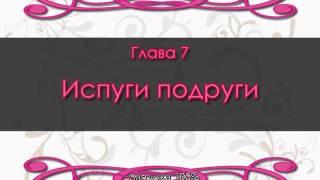 Обзор игры Bratz Реальные девчонки №5