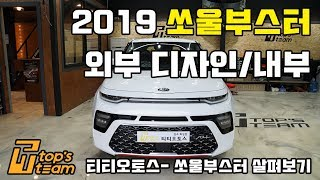 2019 쏘울부스터 신차 외부 디자인 및 내부 살펴보기…
