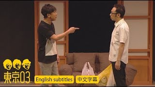 "Tokyo03 ""Accumulation""/Japanese Comedy Trio Skit"