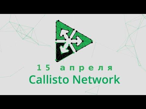 Запуск майнинга Callisto(CLO) 15 апреля