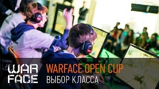 Warface Open Cup | Выбор класса