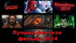 Лучшее фэнтези 2014 КиноИтоги 2014