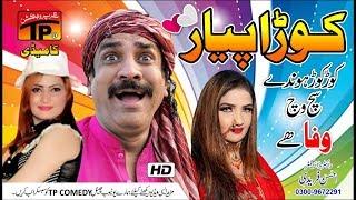 Jhota Pyaar | Akram Nizami | TP Comedy