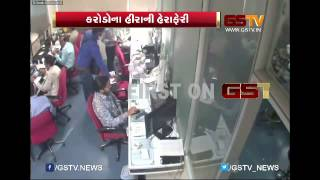 3 crore rough diamond robbery case, surat police releases cctv footage