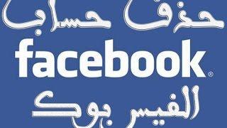 Supprimer compte facebook حذف حساب الفايسبوك نهائيا (Dz)