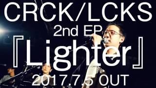 CRCK/LCKS 2ndEP『Lighter』告知動画 thumbnail