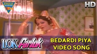 Lok Parlok Movie || Bedardi Piya Video Song || Jeetendra, Jayapradha || Eagle Hindi Movies