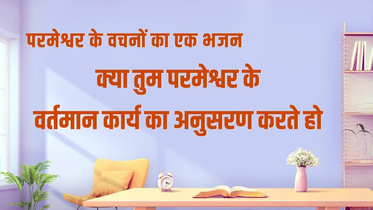 Hindi Christian Song With Lyrics | क्या तुम परमेश्वर के वर्तमान कार्य का अनुसरण करते हो