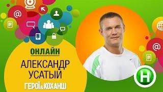 """Онлайн с экс-участником шоу """"Герои & Любовники"""" Сашей Усатым"""