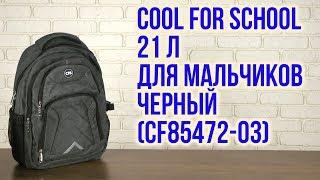Розпакування Сool For School 42 x 30 x 17 см 21 л Для хлопчиків Чорний CF85472 03