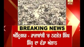 Breaking: Sidhu personally gave more than 20 lakh compensation to farmers