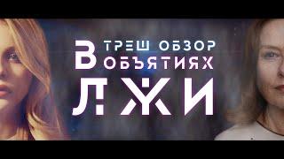 ТРЕШ ОБЗОР фильма В ОБЪЯТИЯХ ЛЖИ [ГРЕТА]