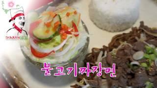 맛TV-샤론가든의 '불고기짜장면'