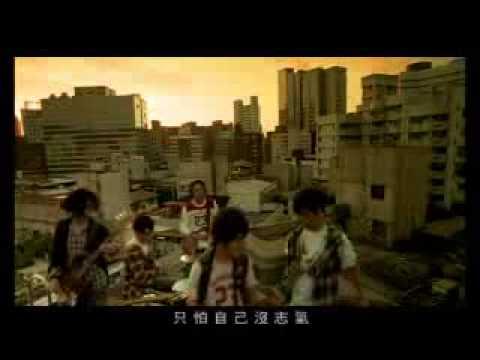 Chu Tou Tian 出頭天 - 五月天 Wu Yue Tian (Mayday)
