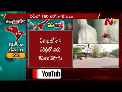 Red Zone In AP : Visakhapatnam Areas Under Police Control Over Corona Cases Rise | NTV