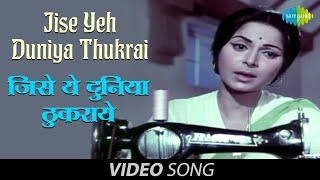 Jise Yeh Duniya Thukrai | Official Video | Darpan