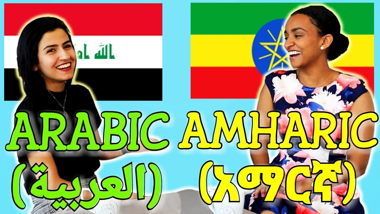 Entertaining Similarities Between Arabic and Amharic Challenge - ዘና የሚያደርግ የአረብኛ ና የአማሪግና ቃላቶች ተመሳሳይ