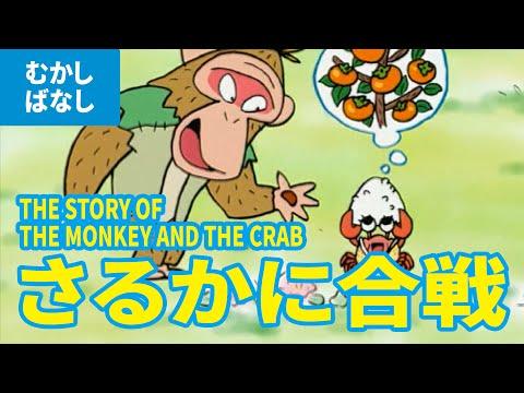 さるかにがっせんさるかに合戦日本語版/ THE STORY OF THE MONKEY AND THE CRAB JAPANESE 日本の昔ばなし・アニメ・学習