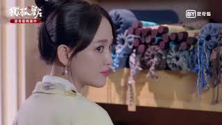 《獨孤皇后》 第23集預告 愛奇藝台灣站