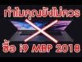 ทำไมคุณถึงยังไม่ควรซื้อ Macbook Pro 2018   KP   KhuiPhai