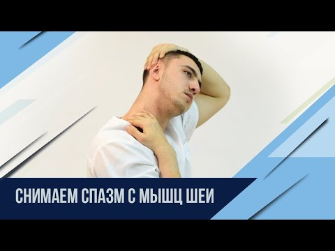Убрать спазм мышц шеи за 5мин