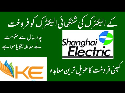 Shanghai Electric Fresh Demands For K Electric Takeover