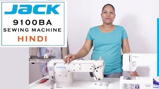 Class 33-  How to use the sewing machine JACK 9100BA for beginners Part 1 -  Hindi Video