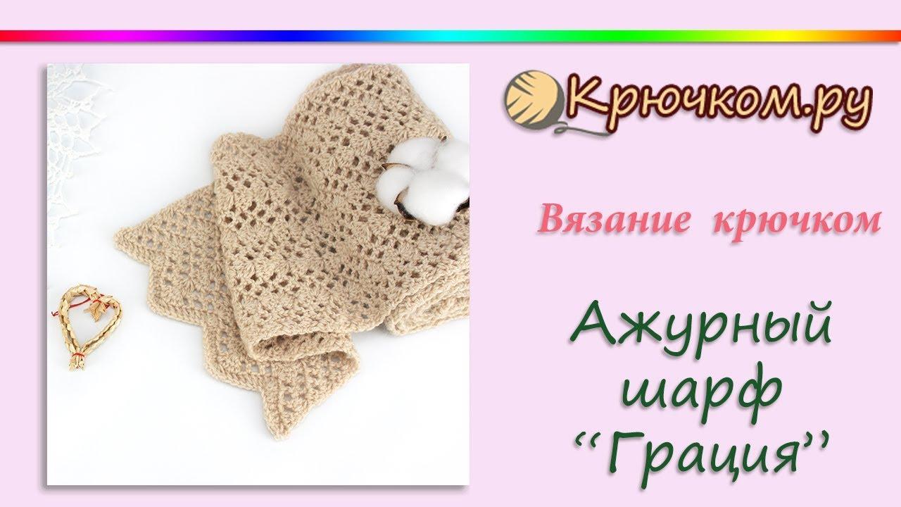 шарф мужской схемы крючком