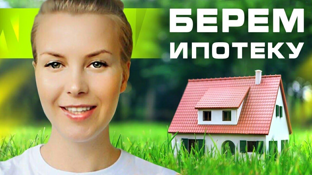 можно ли брать ипотеку в другом регионе без прописки