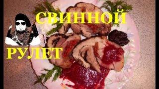 Мясо с двумя начинками | Мясной рулет | Кулинар-Любитель | Meat loaf