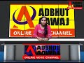 ADBHUT AAWAJ 19 09 2020  93 लोगों को वन अधिकार पत्र वितरित किए