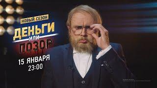 Анонс 9 января. Деньги или Позор и Настасья Самбурская на ТНТ4!