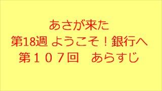 連続テレビ小説 あさが来た 第18週 ようこそ 銀行へ 第107回 あらすじ...
