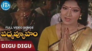 Padmavyuham Movie Digu Digu Digudigu Naga Mohan Babu Prabha Chandra Mohan.mp3