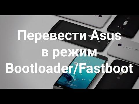 Как перейти в режим Fastboot / Bootloader? (Видео) - Android +1