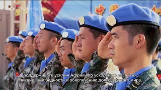 Новая эпоха китайско-африканского сотрудничества Серия5 Общее будущее|CCTV Русский