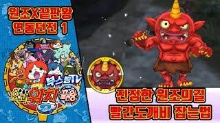 요괴워치2 원조X끝판왕 연동 1 진정한 원조의길 빨간도깨비 잡는법 [부스팅TV] (요괴워치 2 진타 3DS / Yo-kai Watch 2)
