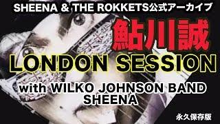 パブロックの御大ウィルコジョンソンと鮎川誠のセッション盤の1曲目BE-B...