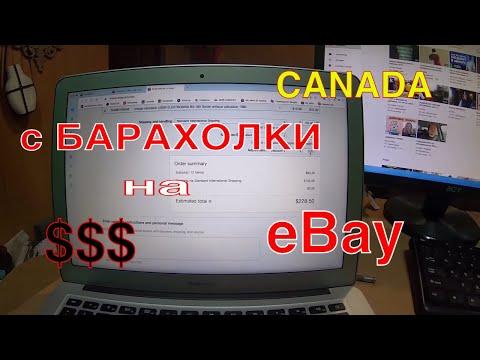 EBAY CANADA сделка с покупателем на 200 $ продаем товар с БАРАХОЛКИ