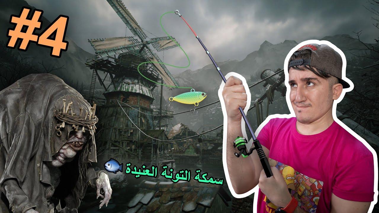 Resident Evil 8 (PART4) - 🐟 سمكة التونة العنيدة