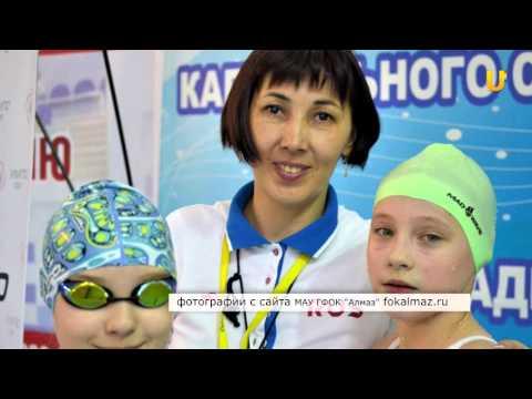"""Мой город - Салават (Выпуск 38) плавательный бассейн """"Алмаз"""""""