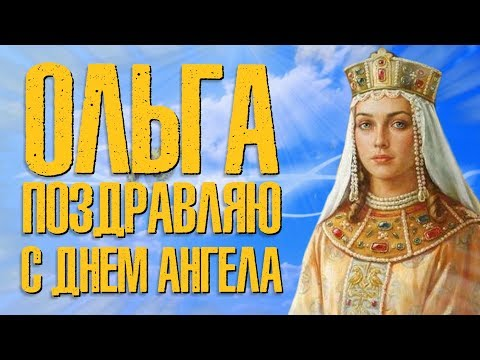 Ольга, Поздравляю тебя с Днем Ангела! Красивое Видео Поздравление для Друзей