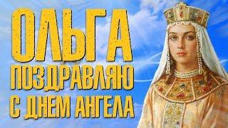 Ольга Поздравляю тебя с Днем Ангела Красивое Видео Поздравление для Друзей