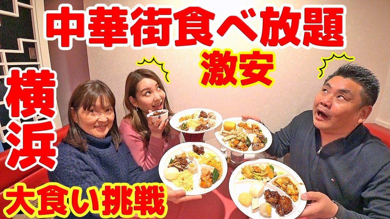 放題 食べ 横浜 街 中華