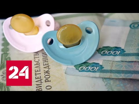 Депутаты Госдумы рассмотрят законопроект о расширении программы материнского капитала - Россия 24