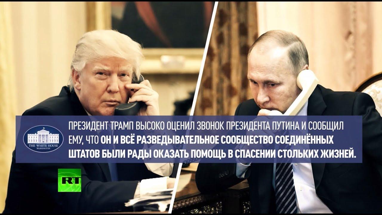 Путин поблагодарил Трампа за информацию ЦРУ о подготовке терактов в Петербурге